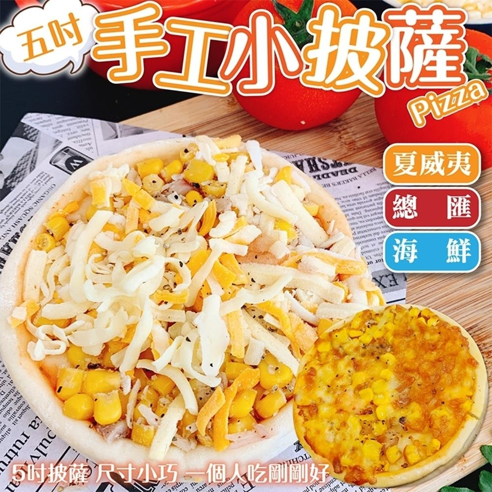 (滿699免運)【海陸管家】頂級濃郁5吋pizza披薩1片