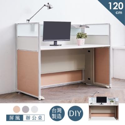 StyleWork 伊丹三層120x70辦公桌+屏風組 寬120x深70x高111cm