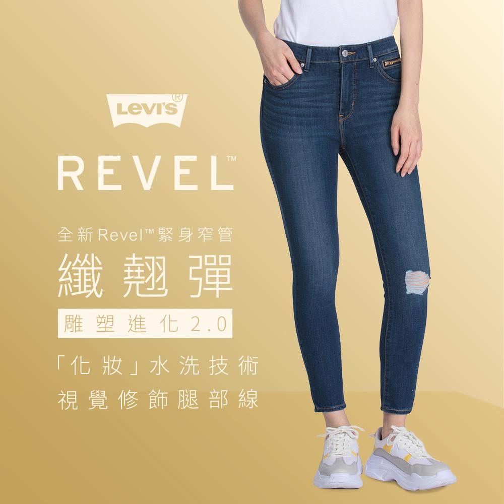Levis 女款 Revel 高腰緊身提臀牛仔褲 超彈力塑形布料 刷破 天絲棉