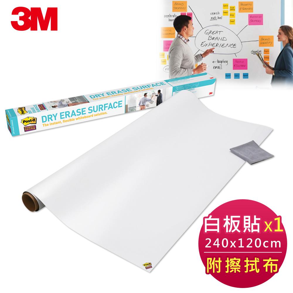 3M Post-it利貼 狠黏多用途白板貼DEF8X4(240x120cm)