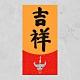 佳墨-2021牛年春聯-福祿大吉-門心-吉祥 product thumbnail 1