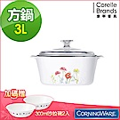 康寧Corningware 3L方形康寧鍋-花漾彩繪
