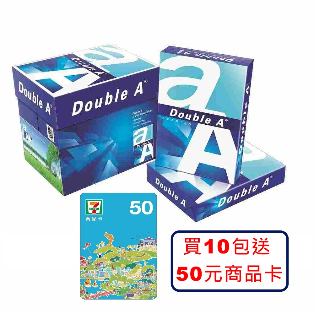 Double A 80g多功能影印紙 A4 (10包)