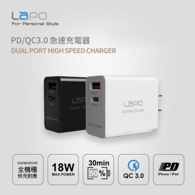 LaPO PD+QC 18w 快充雙孔USB旅充頭/充電頭(W49042)
