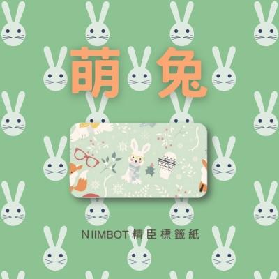 精臣D11熱敏標籤紙-萌兔