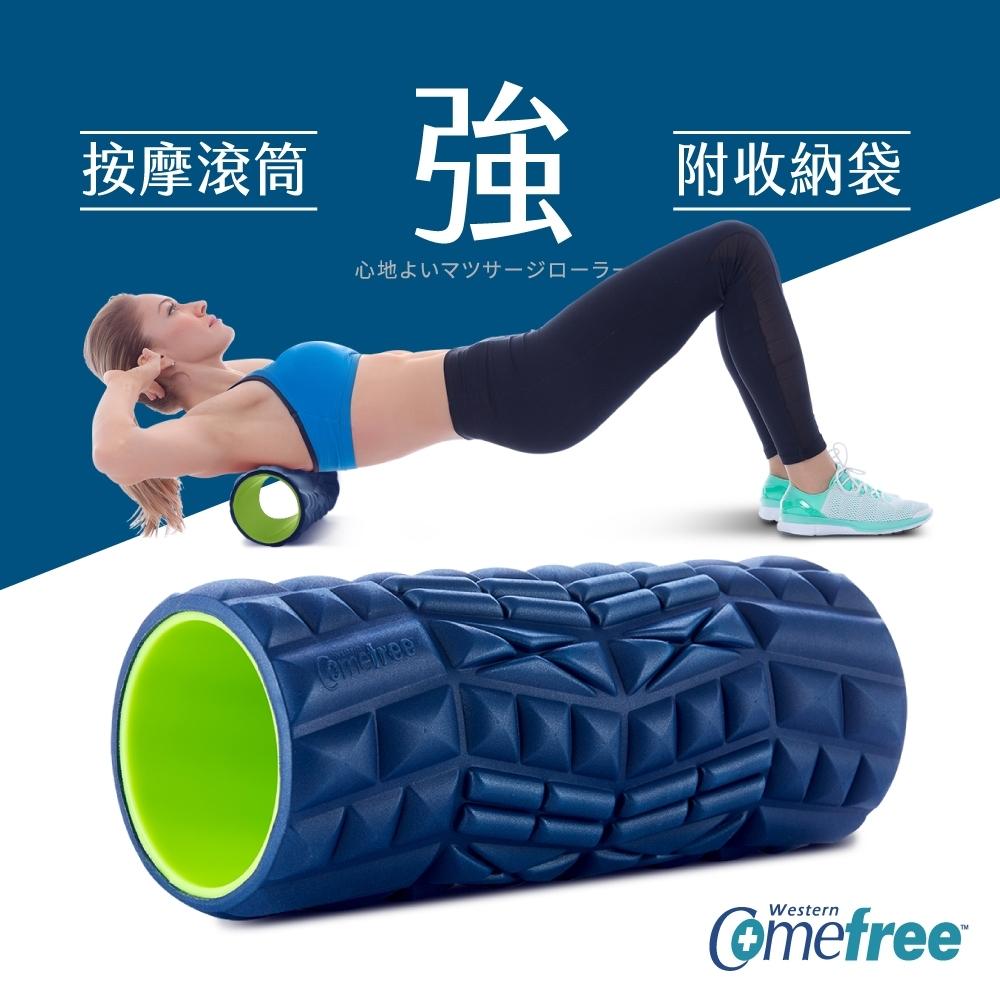 Comefree 專業型瑜珈舒緩按摩滾筒(強)-珍珠藍(深海藍)