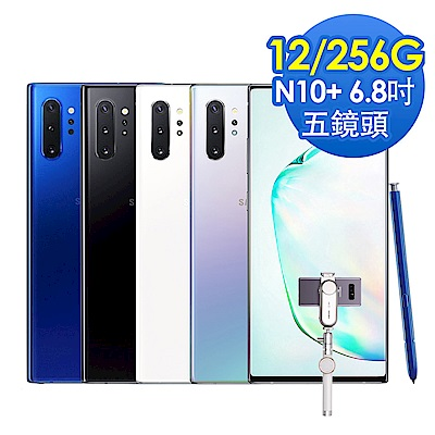 SAMSUNG Galaxy Note 10+(12G/256G) 6.8吋八核心手機