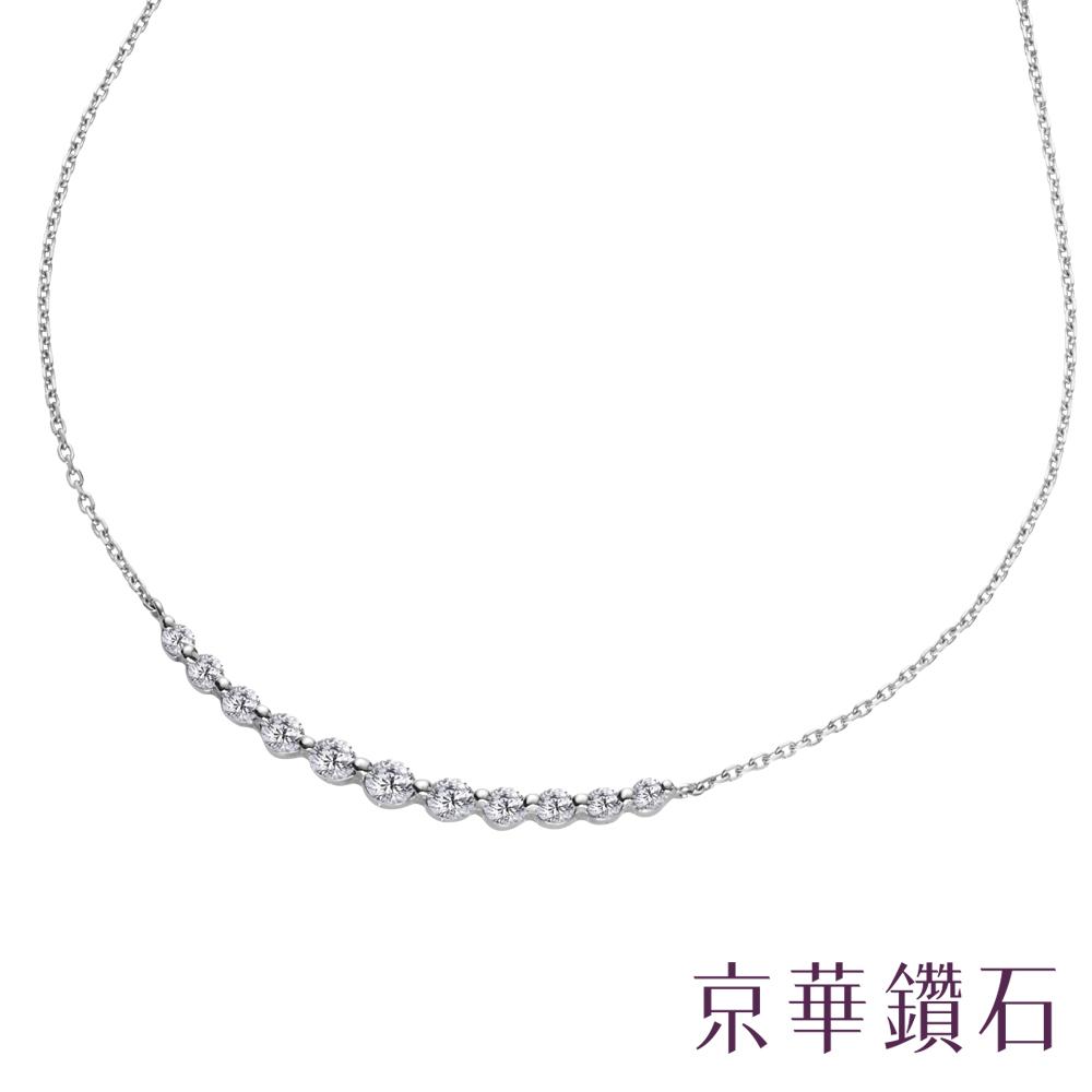 京華鑽石 鑽石項鍊 18K白 純真 0.50克拉