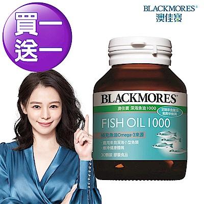 澳佳寶 Blackmores 深海魚油1000-60's (60錠)[2入組]