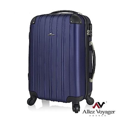 法國奧莉薇閣 24吋行李箱 ABS霧面防刮旅行箱 箱見歡-絢彩系列(深藍)
