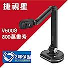 捷視星 V500S USB 800萬 文件實物攝影機