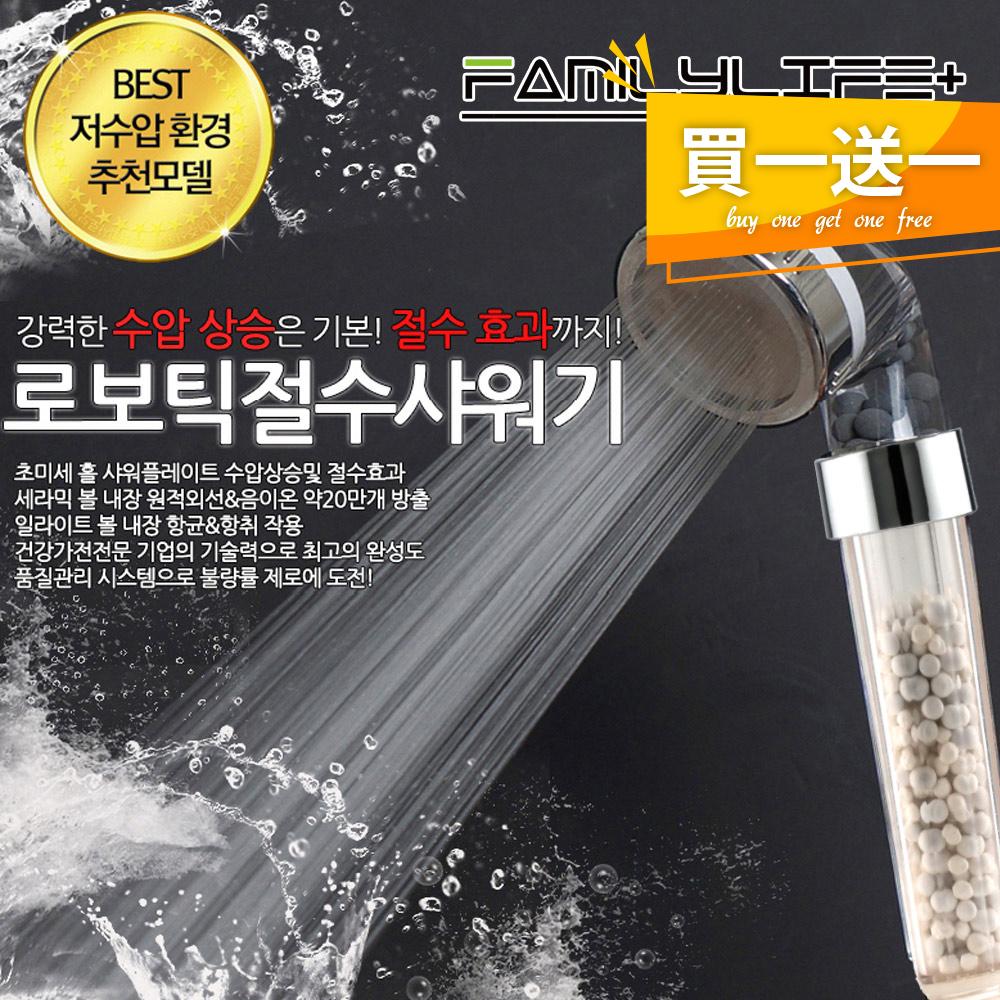 [買一送一]【FL生活+】 森林浴除氯省水蓮蓬頭(HL-079)