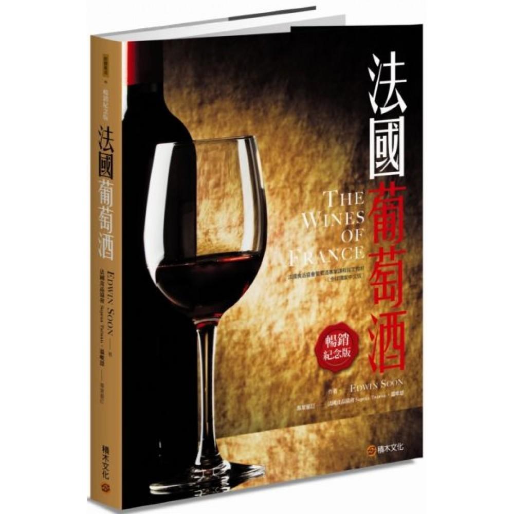 法國葡萄酒(暢銷紀念版)