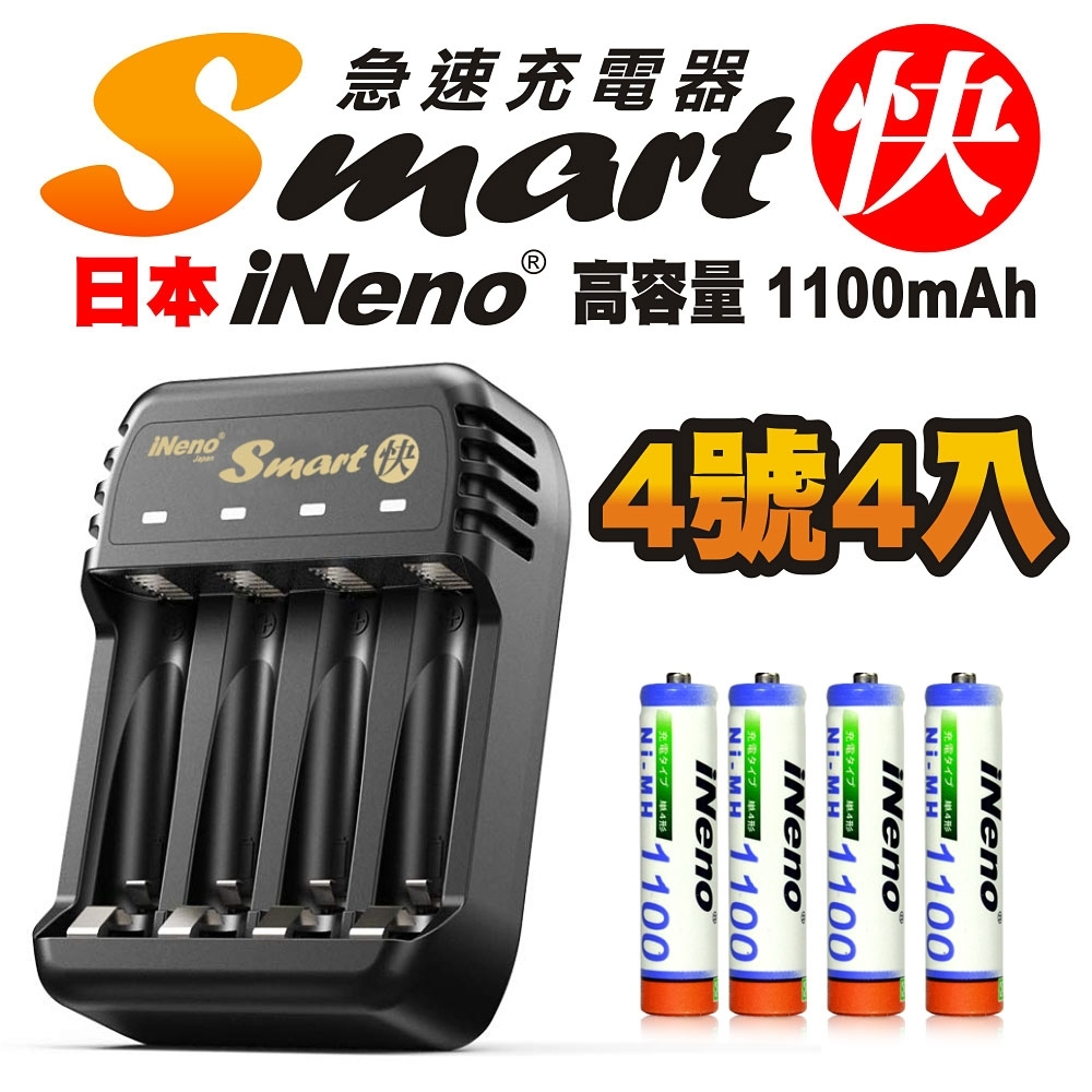 iNeno 4號超大容量充電電池1100mAh(4入)+USB極速電池充電器 (GG-89)