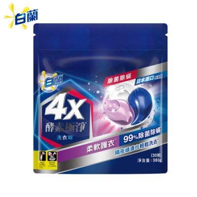 白蘭 4X酵素極淨洗衣球補充包x4_除菌除螨 (120顆)
