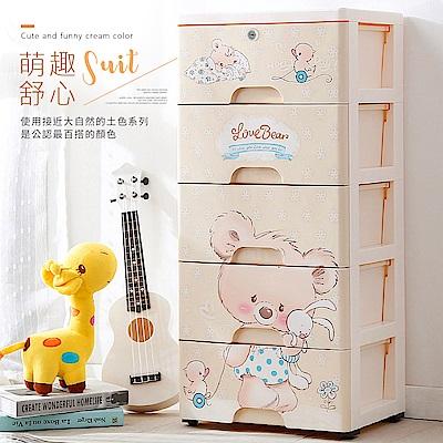 【日居良品】38面寬卡拉小熊五層玩具衣物收納櫃-DIY附鎖抽屜附輪