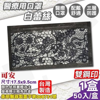 可安 醫療口罩 醫用口罩 (白蕾絲) 50片/盒 (台灣製造 醫用口罩 CNS14774)