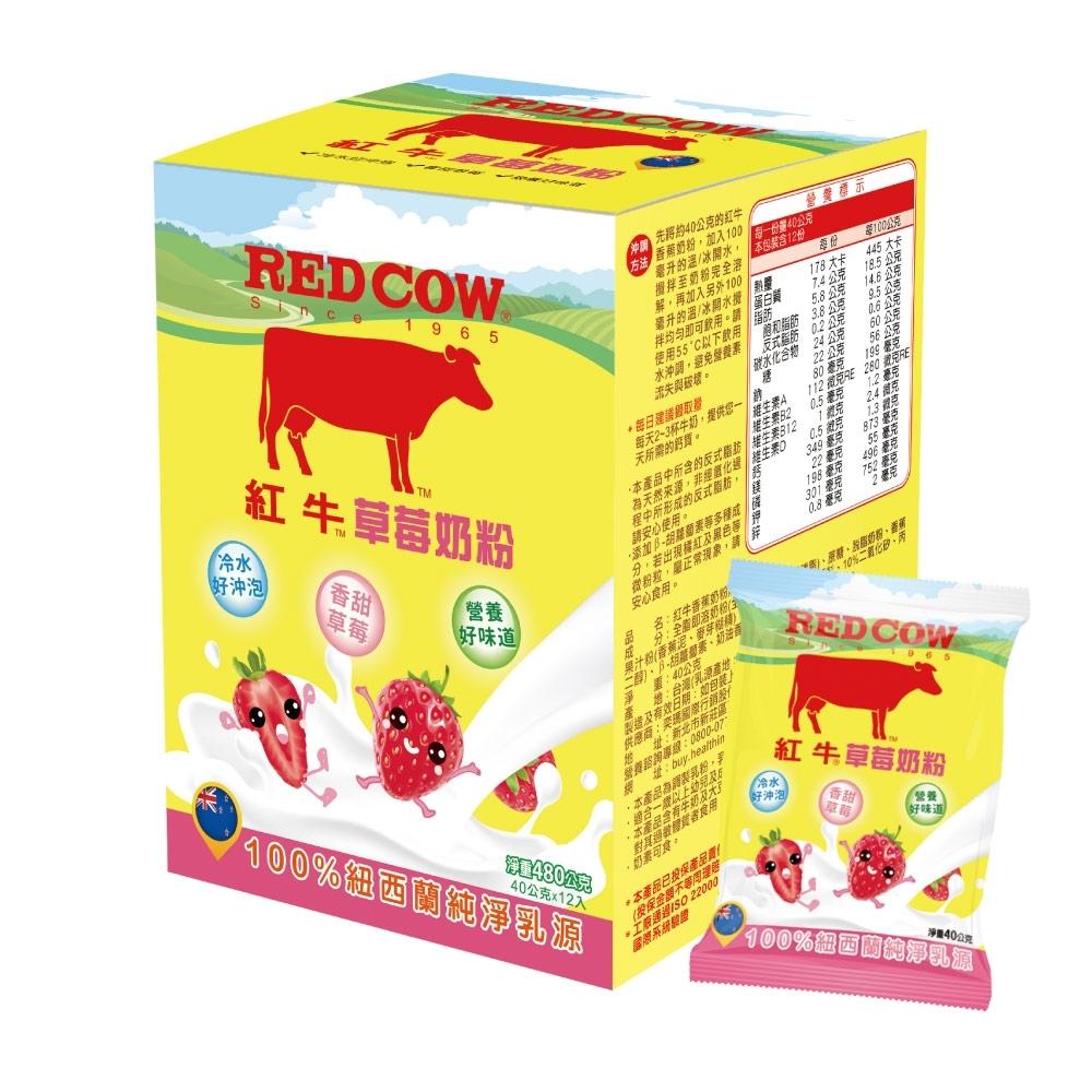 紅牛 草莓奶粉隨手包(40gx12入)