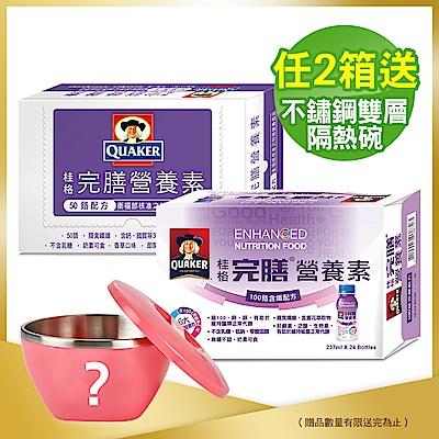 桂格 完膳營養素兩箱贈不鏽鋼雙層隔熱碗-桂格