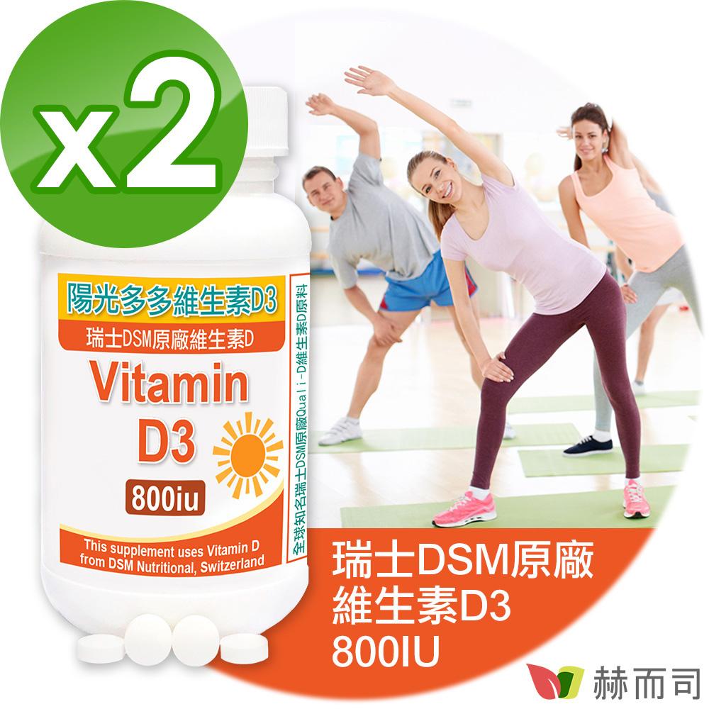 赫而司 瑞士DSM原廠陽光多多-高單位非活性維生素D3 800IU防潮膜衣錠(90錠*2罐)-增進鈣吸收
