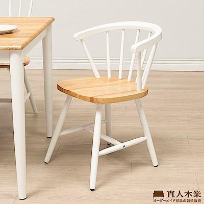 日本直人木業-LIVE鄉村風全實木扶手單椅(52x54x77cm)