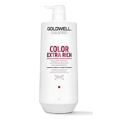 GOLDWELL 光感豐潤洗髮精1000ml-快速到貨