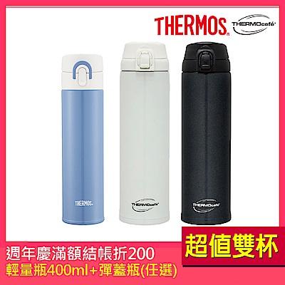 THERMOS膳魔師 超輕量彈蓋 不鏽鋼真空保溫瓶0.4L(JNI-401-LBL)