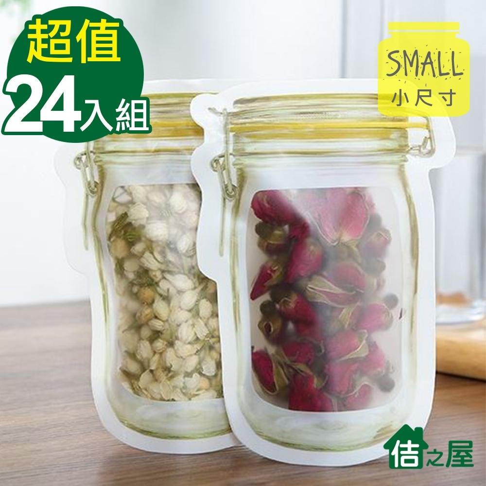 (買一送一) 可愛梅森瓶造型便攜式透明密封袋(小)共24入