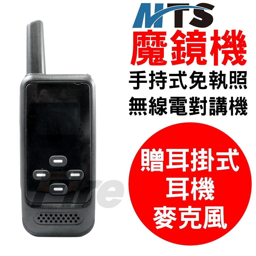 MTS 魔鏡機 免執照無線電對講機 體積輕巧 堅固耐用