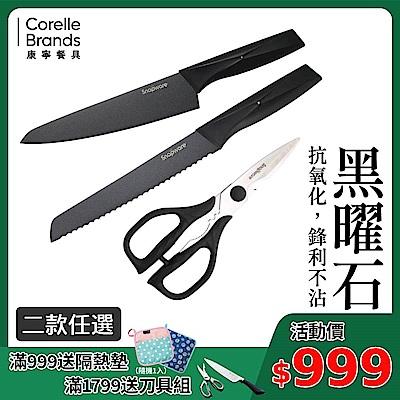 【美國康寧】Snapware黑曜石刀具3件組(兩款可選)