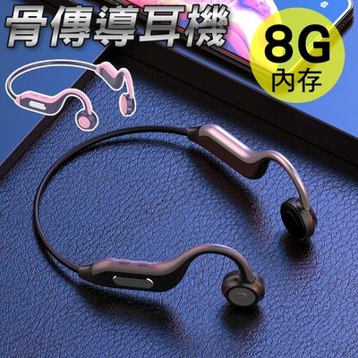 運動耳掛式骨傳導8G內存藍牙耳機