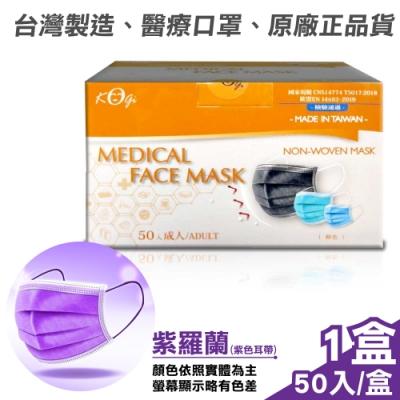 宏瑋 醫療口罩(紫羅蘭)-50入/盒