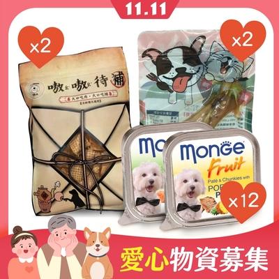 愛心狗狗餐食16件組【受贈對象:台灣防止虐待動物協會】(您不會收到商品)(公益)