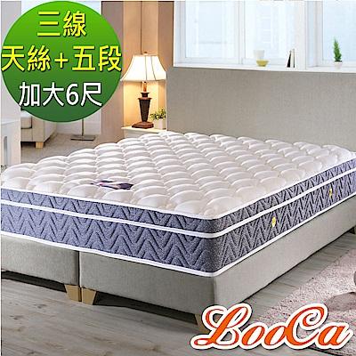 (特約活動)加大6尺-天絲+智慧五段式護背型獨立筒床