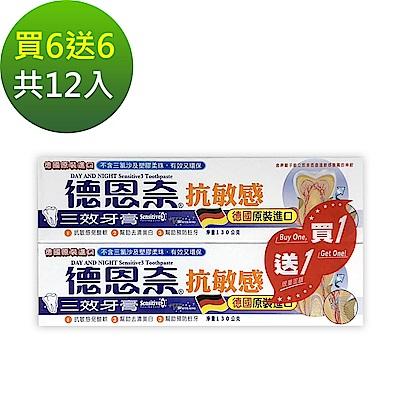 [時時樂限定](買六送六)德恩奈 抗敏感三效牙膏130g-共12入