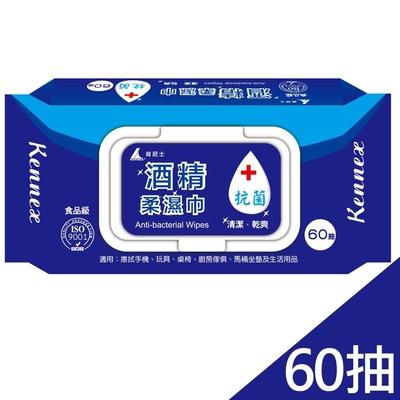 【肯尼士】KA-113084酒精 抗菌柔濕巾 經濟包60抽(食品級 含蓋 濕紙巾 台灣製)(12包)