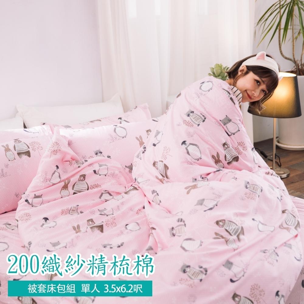 La Lune 200織紗精梳棉單人床包被套三件組-多款任選