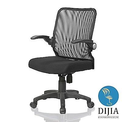 椅子夢工廠  B0046密克羅航空收納電腦椅/辦公椅(黑)