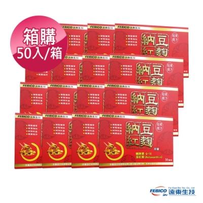 【遠東生技】超氧複方納豆紅麴膠囊 30粒 (50盒/箱)|加碼送葉黃素3個月份