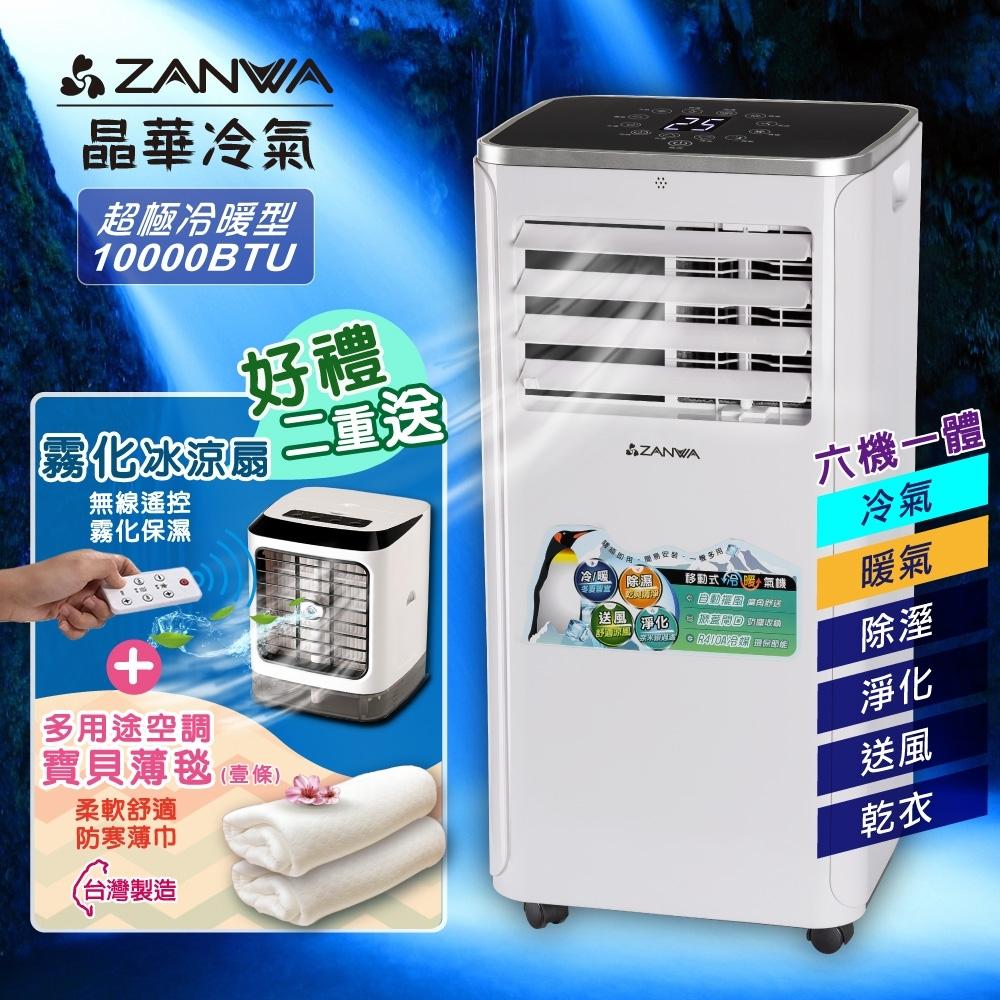 ZANWA晶華 5-7坪六機一體冷暖型 移動式冷氣機10000BTU(ZW-1360CH加贈遙控霧化冰涼扇+空調寶貝薄毯)
