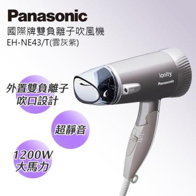 Panasonic國際牌雙負離子吹風機 EH-NE43-T(雲灰紫)