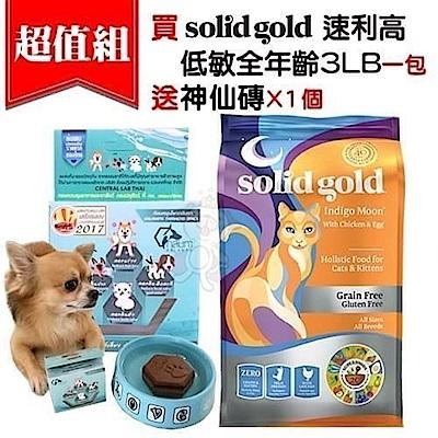 【超值組合】速利高 低敏全年齡貓糧3磅+寵物淨水神仙磚x1入