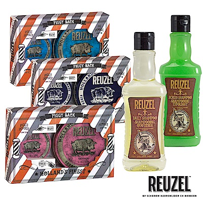 REUZEL豬油禮盒組+髮浴350ml(共6款)