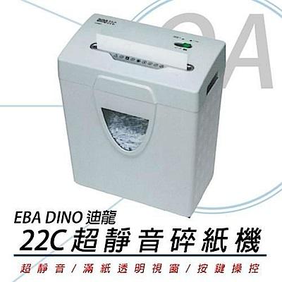 EBA 迪龍22C(4*35mm)短碎狀超靜音碎紙機