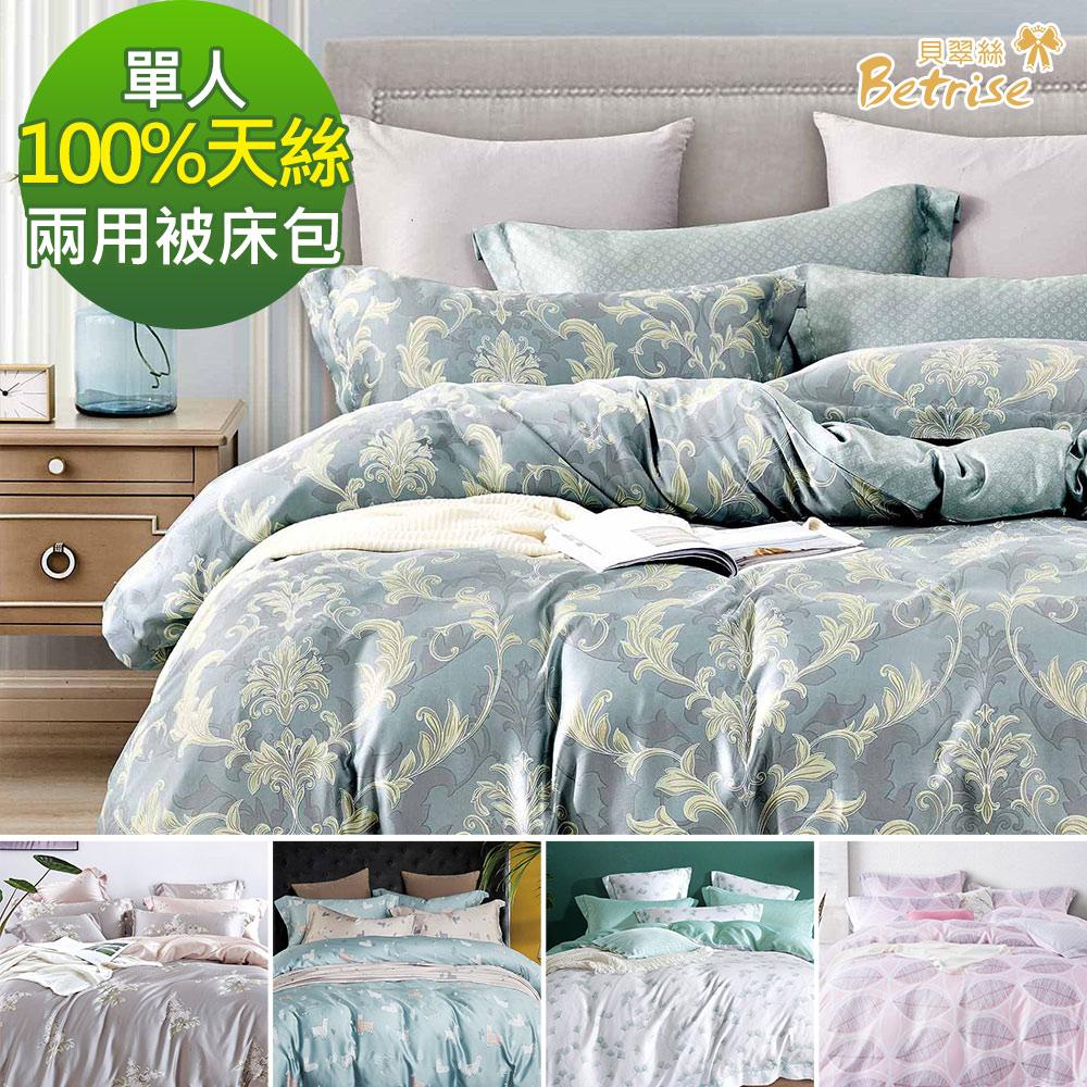 Betrise 單人 植萃系列100%奧地利天絲三件式兩用被床包組-多款任選