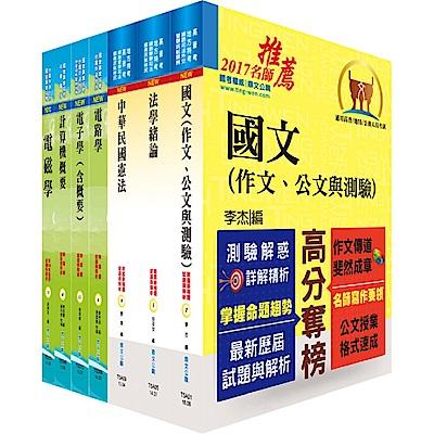 身心障礙特考三等(電子工程)套書(不含工程數學)(贈題庫網帳號、雲端課程)