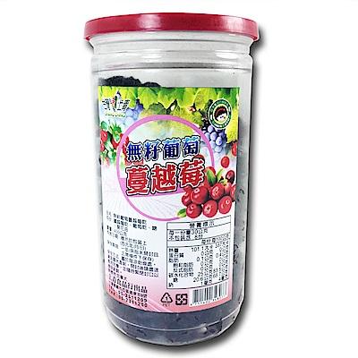台灣上青 嚴選鮮採無籽無核水果乾-無籽葡萄蔓越莓乾(400g/罐)