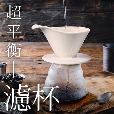 CoFeel凱飛精選 9BAR 咖啡超平衡濾杯Plus