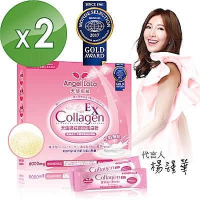 Angel LaLa天使娜拉_EX膠原蛋白粉 日本專利蛋白聚醣 楊謹華代言(牛奶風味/15包/盒x2盒)