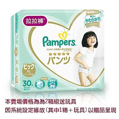 (2箱組合買就送)幫寶適  一級幫 拉拉褲/褲型尿布 (XL) 30片X4包/箱